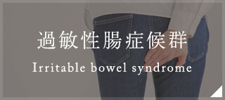 過敏性腸症候群へのリンクボタン