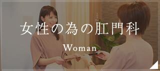 女性のための肛門科へのリンクボタン