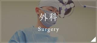 外科へのリンクボタン